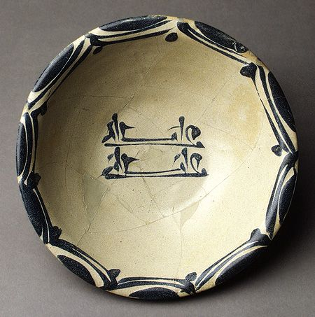 Earthenware bowl. The Arabic word ghibta (happiness) is repeated as the main element of decoration. 9th century Abbasid, Iraq