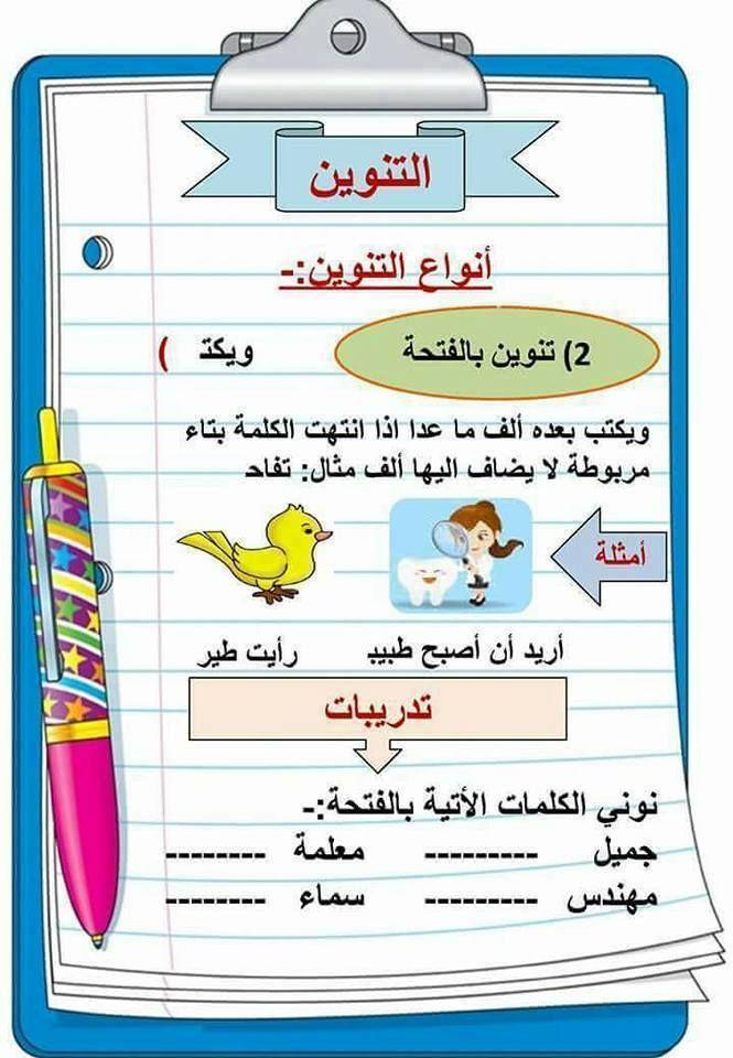 السنة الثانية إبتدائي بطاقات تعليمية قواعد الإملاء Dzexams Arabic Lessons Lesson Map