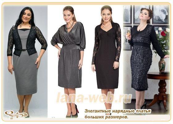 Каталог костюмов для полных женщин зрелого возраста
