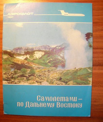 soviet AEROFLOT Airlines booklet USSR Russia Dalniy Vostok in Collectibles, Transportation, Aviation, Airlines, Other Airline Collectibles | eBay
