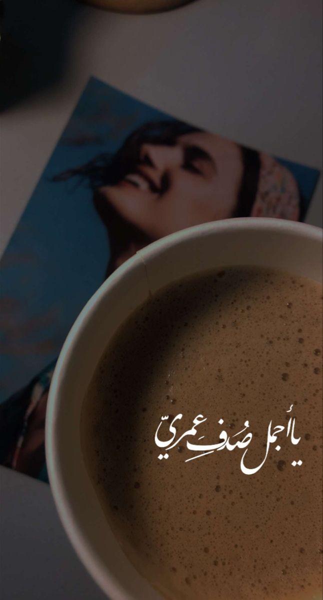 قهوة قهوة الصباح مزاج كتابات كلمات تصويري سناب صور تصميم تويتر تيك توك Calligraphy Quotes Love Photo Quotes Cover Photo Quotes