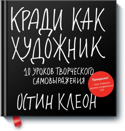 Книгу Кради как художник можно купить в бумажном формате — 650 ք. 10 уроков творческого самовыражения