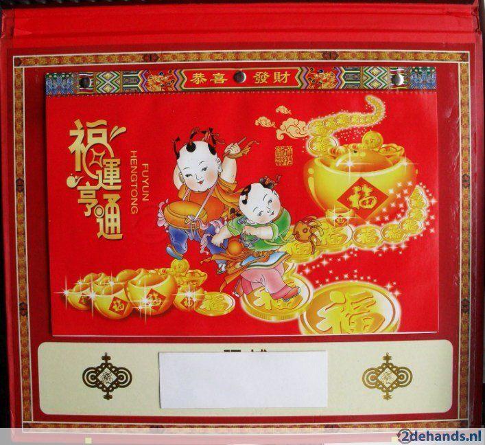 Chinese kalender 2014 (32 cm x 66 cm)