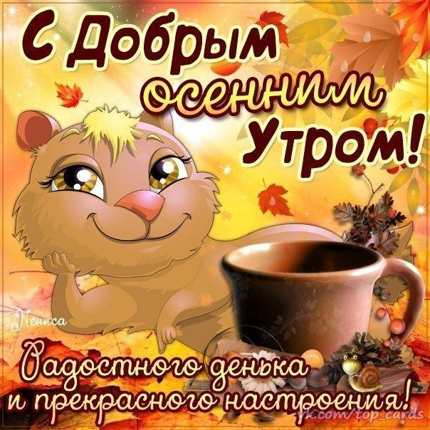 Открытка с октябрем с добрым утром хорошим днем, картинку телефон