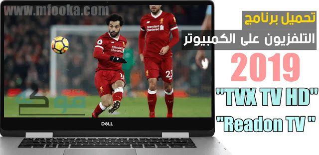 اقوي 2 برامج مجانية 2019 لمشاهدة القنوات على الكمبيوتر Tv Live