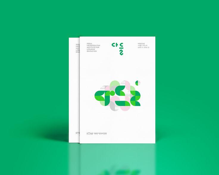 """다음 @Behance 프로젝트 확인: """"서울특별시평생교육진흥원 웹진 다들 무크지 #1"""" https://www.behance.net/gallery/52781619/-1"""