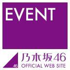 13thシングル『今、話したい誰かがいる』全国握手会|イベント|乃木坂46公式サイト