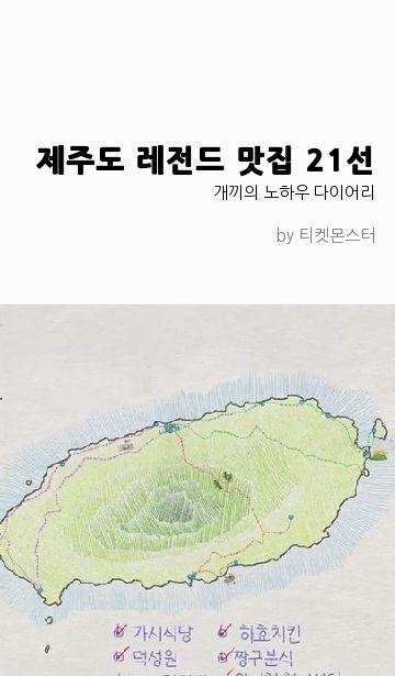 네이버 포스트 '제주도 레전드 맛집 21선' by sharehows