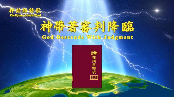 【東方閃電】全能神教會神話語詩歌《神帶著審判降臨》