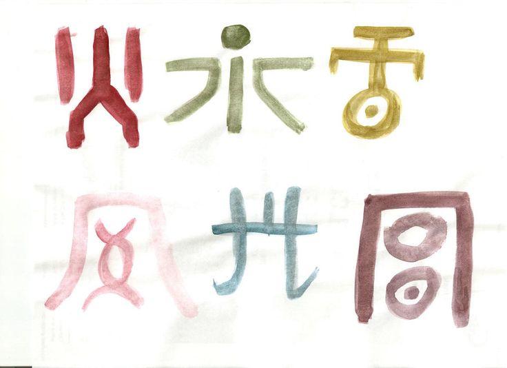 Digimon Frontier Symbols by fbmstar
