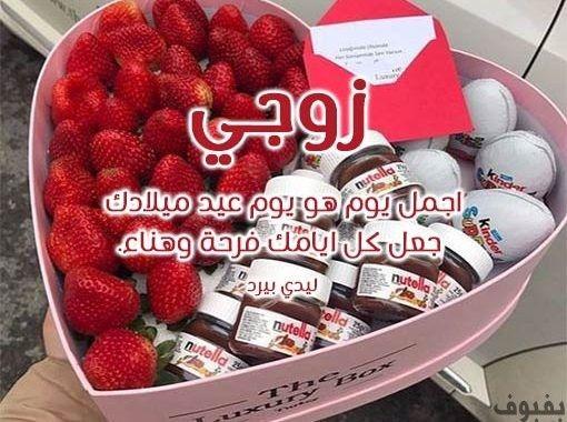 صور عيد ميلاد حبيبي أجمل صور لتهنئة عيد ميلاد حبيبك 2020 Good Morning Arabic Happy Birthday Birthday