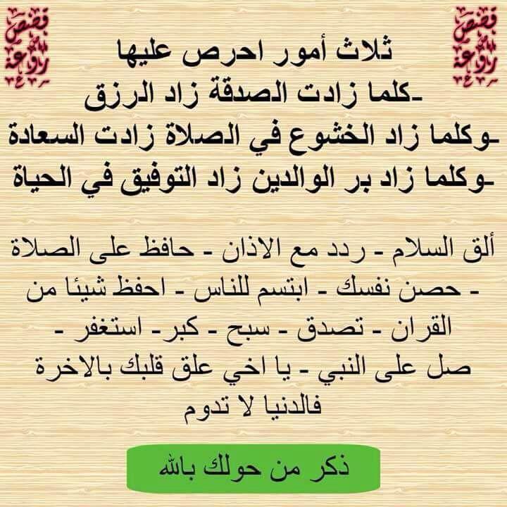 ثـلاث أمـور احـرص عـليـها Islamic Inspirational Quotes Islamic Phrases Islam Facts