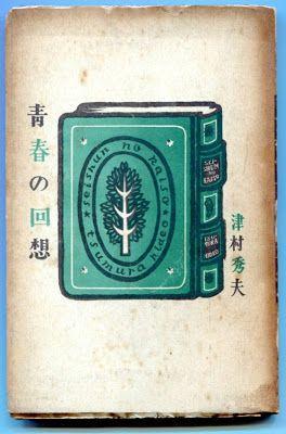 花 森 安 治 の 装 釘 世 界 | Yasuji Hanamori, 1946