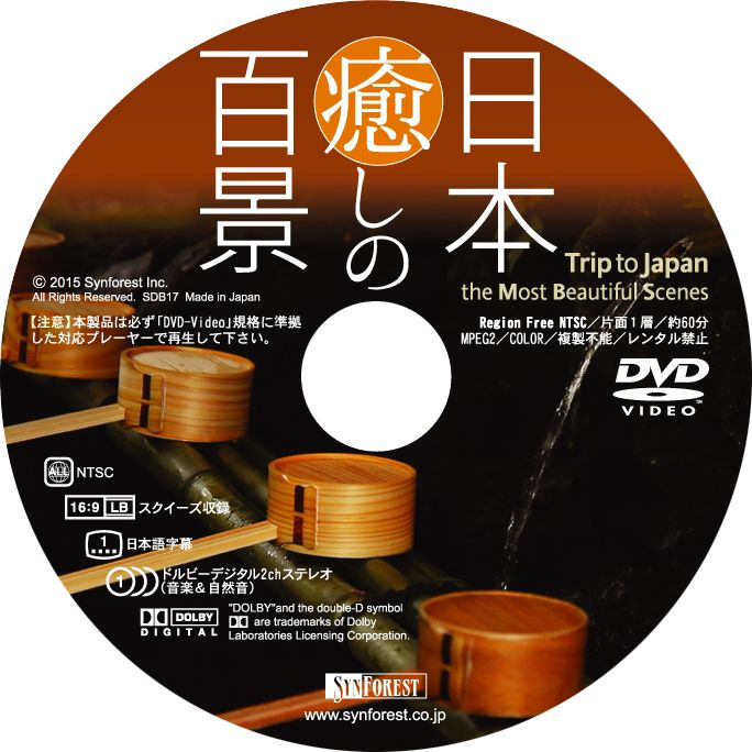 DVD『日本 癒しの百景』Disc Label - Graphic Design (by Yuji Kudo) © 2015 Synforest Inc.