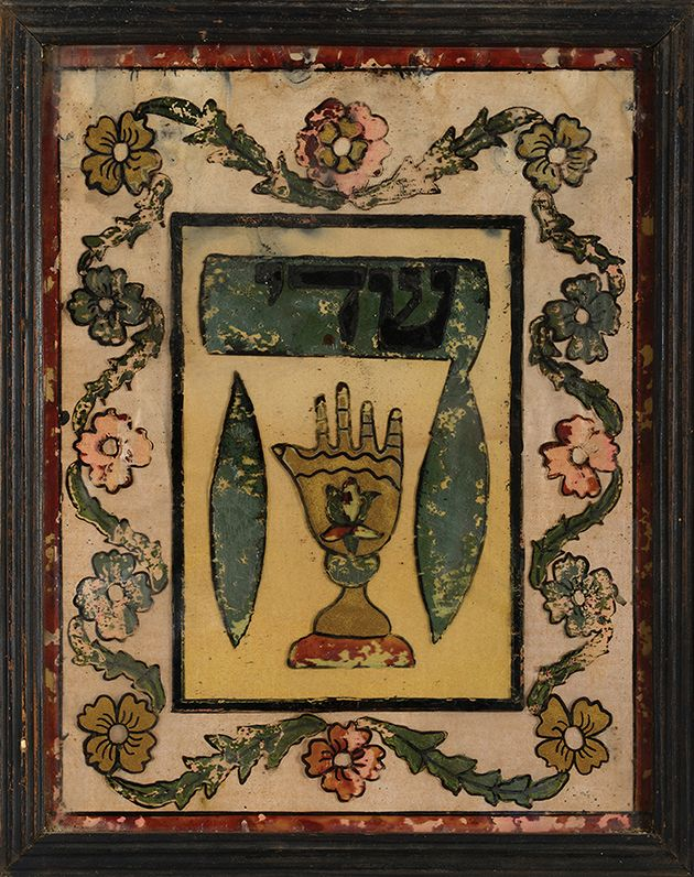 17 Best Images About Jewish Amulets On Pinterest Morocco