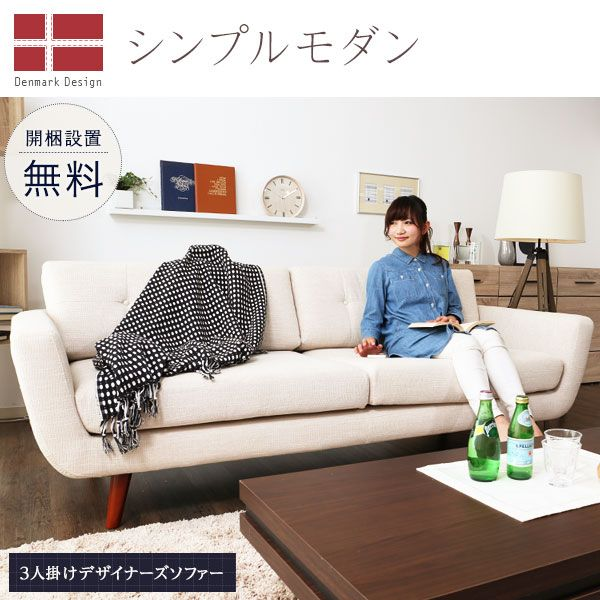 【レビューで5000円OFF!】\開梱設置 組み立て無料/ ソファ ソファー 3人掛け 北欧デザイン デザイナーズソファー