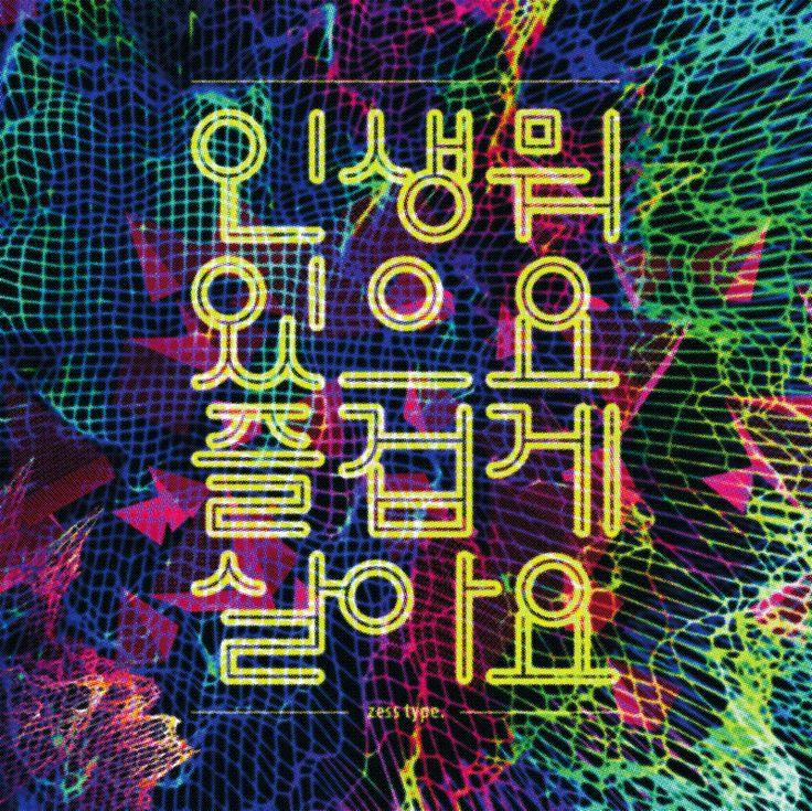 TYPE SCAPE. 2016. - 디지털 아트, 브랜딩/편집