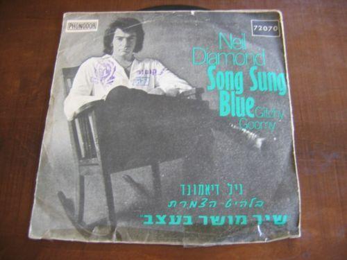 NEIL DIAMOND song sung blue HEBREW COVER ISRAELI P/S | Music, Records | eBay!