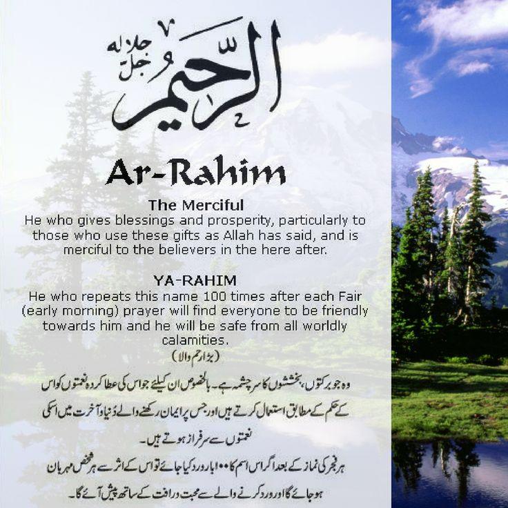 (Asmaul Husna , 99 names of Allah) ArRahim The Merciful