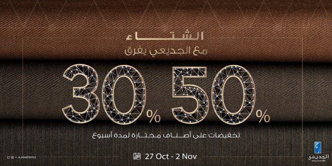 عروض موسم الرياض 2019 عروض الشتاء من الجديعي للاقمشة وخصومات 30 50 عروض الجديعي للاقمشة ضمن عروض موسم الرياض 2019 احدث عرو Winter Vehicle Logos Audi Logo