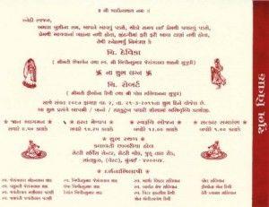Hindu Wedding Card Matter In Hindi For Daughter Beauty Fzl99 Kg