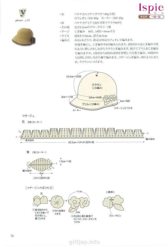 giftjap.info - Интернет-магазин | Japanese book and magazine handicrafts - Seibido Mook.Natural Crochet №3 2011