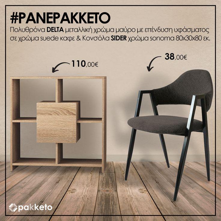 Πολυθρόνα και κoνσόλα #panePakketo για να μεταμορφώσουν το δωμάτιό σου στον πιο μοντέρνο χώρο! Μοντέρνες γραμμές, έξυπνες διαστάσεις, super τιμή #pakketo  Θα τα βρεις εδώ http://bit.ly/pakketo_Poluthrona_Delta και εδώ http://bit.ly/pakketo_Konsola_Sider