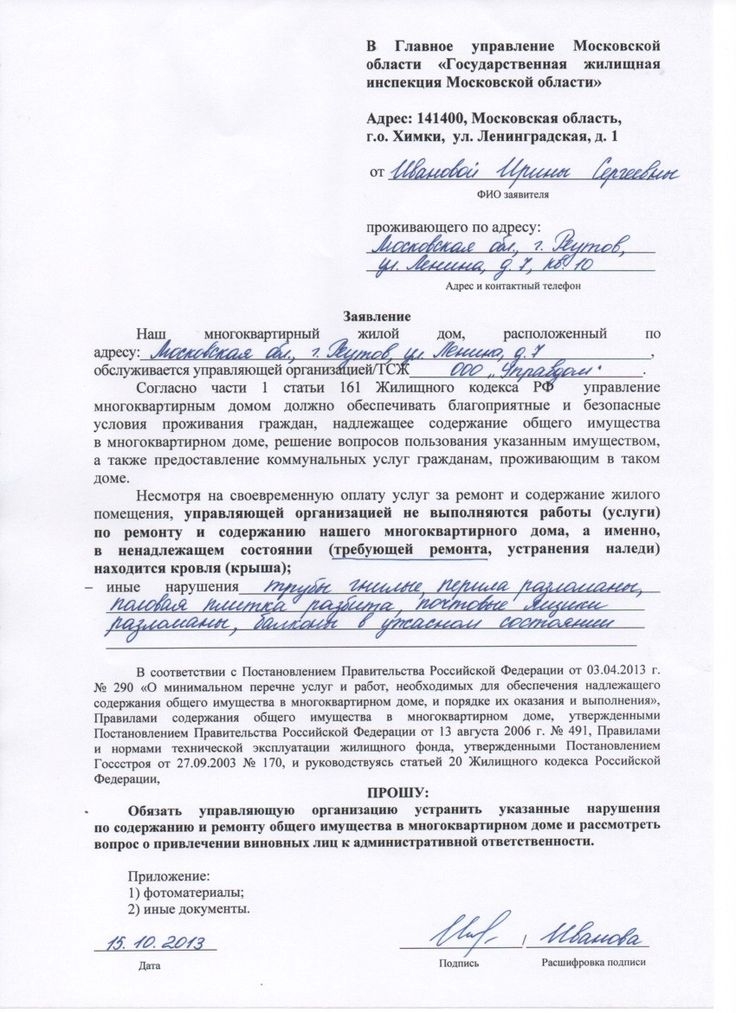 obrazets-zayavleniya-v-YK