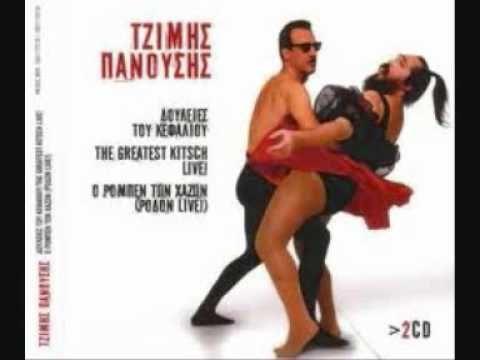 Τζιμης Πανουσης- Ο ρομπεν των χαζων (full album)