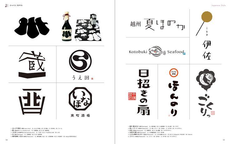 スタイル別 ロゴデザイン / PIE International + PIE BOOKS もっと見る