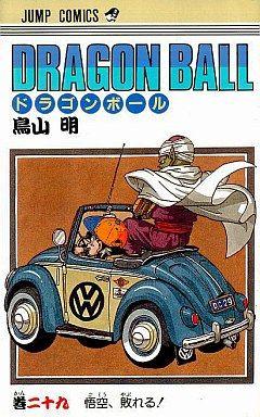 ドラゴンボール DRAGON BALL 29 鳥山明 集英社(完全版を入手前は所蔵)