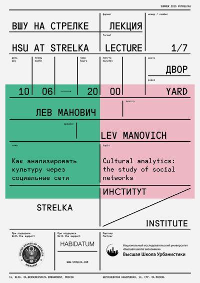 """cargocollection: """" HSU at Strelka Institute """""""