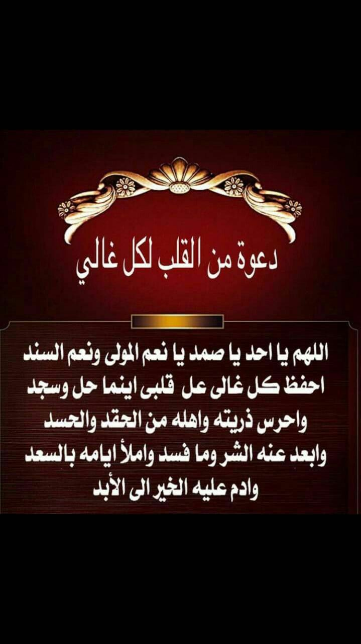 Pin By Chamsdine Chams On دعاء Beautiful Prayers Prayers Islam