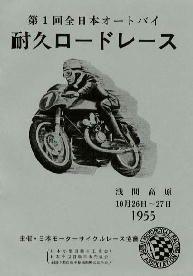 1955年(昭和30年)  第1回全日本オートバイ耐久ロードレース(通称、浅間高原レース)  レースは予定より1週間延期され、実際は11月5〜6日に開催。