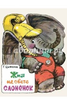 Геннадий Цыферов - Жил на свете слоненок обложка книги