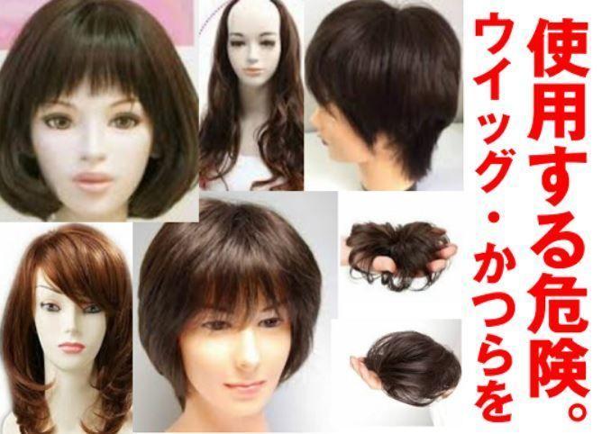 カツラ(ウィッグ)を使用する事の危険  『かつらをかぶるとはげますか?』当店にお越しいただくお客様から多いご質問です。  「カツラで逆にハゲてきたような気がします・・・」  「かつらで髪の毛がほとんど抜けてしまって・・。」  最初は髪のボリュームがなくなった。地肌が透けてみえる部分を隠そうと、市販の育毛剤や育毛シャンプーを使用し、効果があるのかは微妙で・・・  そんな時にかつら(ウィッグ)の広告宣伝を目にされます。    かぶるだけで隠せるし便利、と思っていたけど、いつの間にか薄毛が気になるようになってこられます。  最初は部分的なウィッグだったけど、今度は全部かぶるタイプのカツラじゃないと隠せないほどになっていきます。 ですけど最近、もっと剥げてきた気がします、と言われます。  年齢のせいなのかなと思っていましたが、もしかしてカツラのせいもあるのかしら?と思って・・・と。  詳しくはブログ・ホームページをご覧下さい。 byHEAD CARE/スーパースカルプ六本木で副作用なしの発毛!薬なし・提携病院処方のAGA薬併用どちらも可!