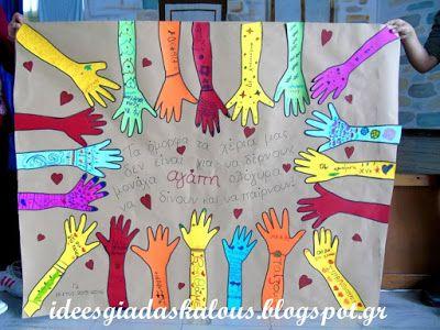 Η 6η Μαρτίου είναι η Πανελλήνια ημέρα κατά της βίας στο σχολείο . Στο δικό μας σχολείο θα αφιερώσουμε την αυριανή μέρα στο θέμα αυτό....
