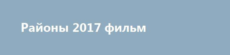 Районы 2017 фильм http://kinofak.net/publ/boeviki/rajony_2017_film/3-1-0-4850  «Районы» - новая казахстанская криминальная драма от прославленного режиссера Акана Сатаева, занимавшего съемками таких фильмов, как «Рэкетир» и «Рэкетир 2». Главную роль в фильме отдали начинающему актеру Казахстана – Эльтересу Нуржанову. События фильма разворачиваются в 1987 году, в центре событий находится город Алма-Ата – в прошлом столица Казахской ССР. Главный герой фильма – Арсен – переезжается вместе со…