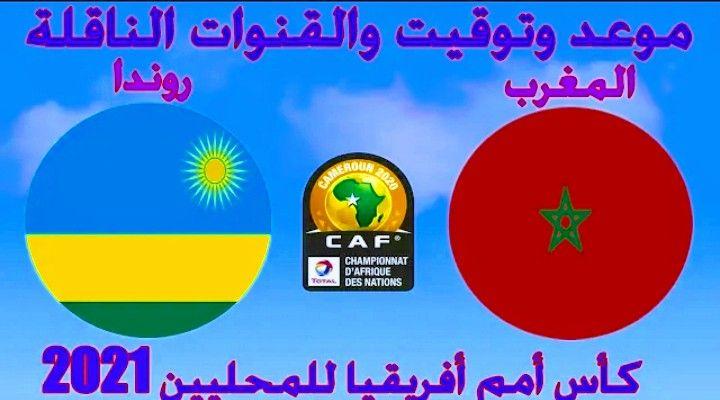 موعد مباراة المغرب ورواندا والقنوات الناقلة في كأس أفريقيا للمحليين In 2021 Match Of The Day Words Arabic Words