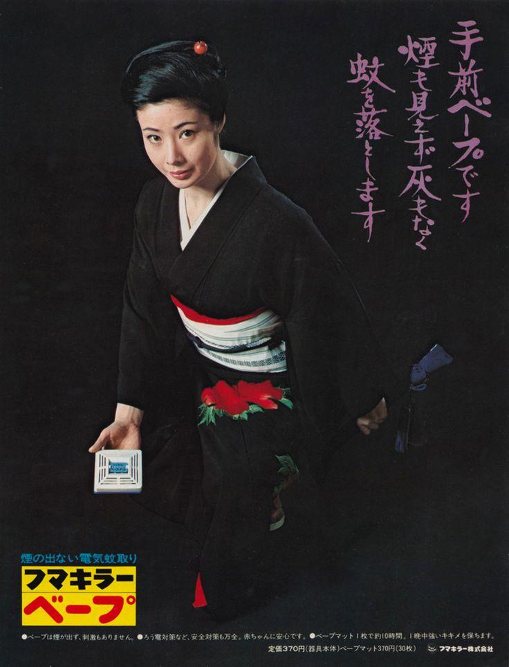 '71 Ad