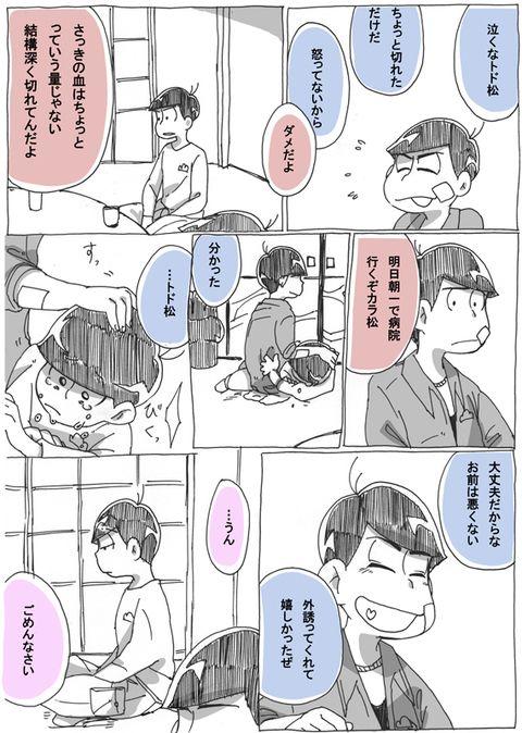 キュンキュン する 漫画 pixiv