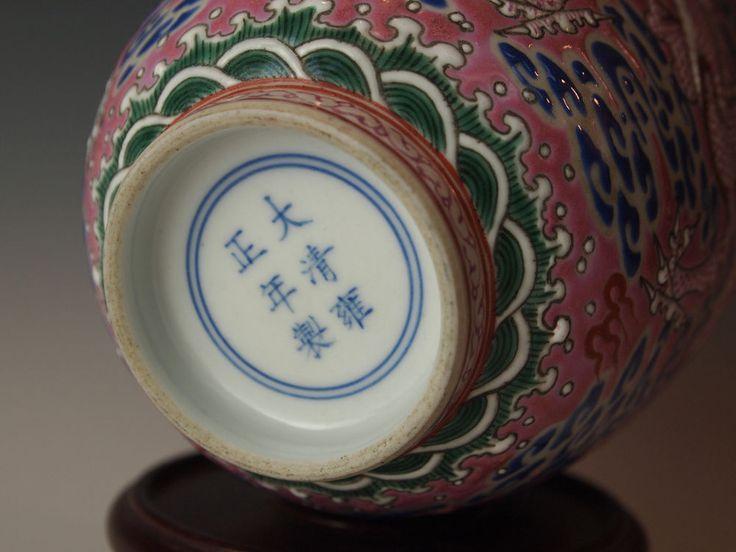 ANTIQUE CHINESE STRAITS PORCELAIN DRAGON BOWL Qing Dynasty Nyonya Ware Peranakan