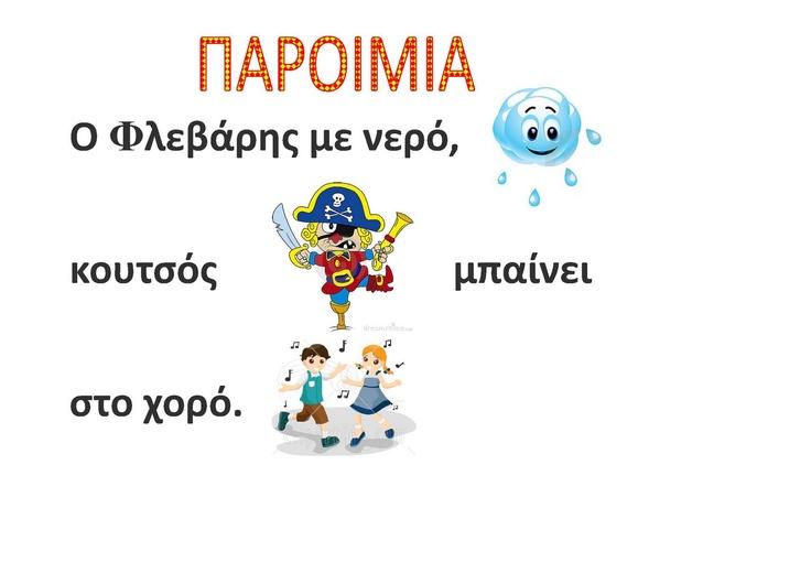 dreamskindergarten Το νηπιαγωγείο που ονειρεύομαι !: Παροιμίες για το μήνα Φεβρουάριο