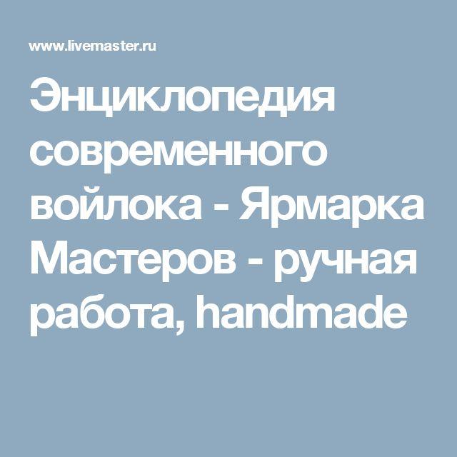 Энциклопедия современного войлока - Ярмарка Мастеров - ручная работа, handmade