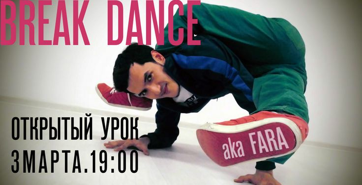 Открытый урок BREAK DANCE в танцевальной школе CROCUS DANCE SCHOOL с aka FARA (Фарход). #фарход #фрходмаксимов #akaFara #crocuscityhall #crocusvegas #vegas #брейкданс #крокусдансскул #crocusdanceschool  #breakdance #battle #павшинскаяпойма #красногорск #митино #крылатское #волоколамская #крокусвегас #crocusvegas