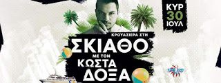 larissorama.gr: Κρουαζιέρα στην Σκιάθο με τον Κώστα Δόξα 30/7