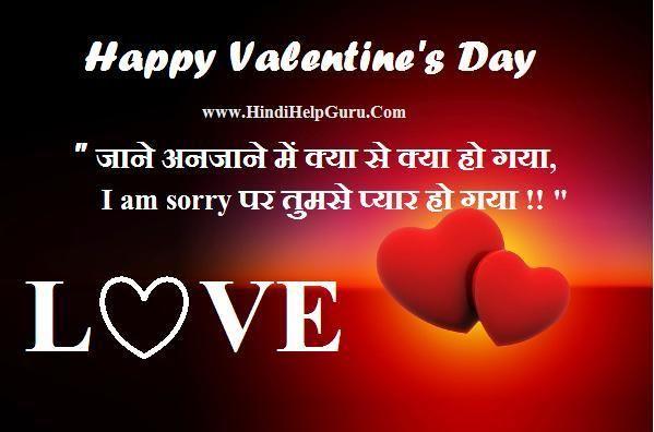 Top 51 Happy Valentine Day Shayari In Hindi Happy Valentine Day Quotes Happy Valentines Day Valentine Day Week