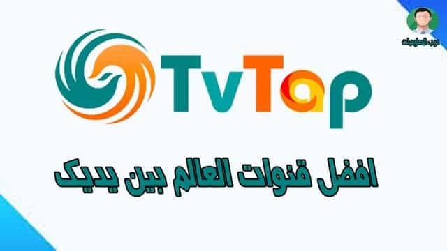 شاهد الاف القنوات المشفرة و المباريات بدون تقطيع مع Tvtap Pro Apk
