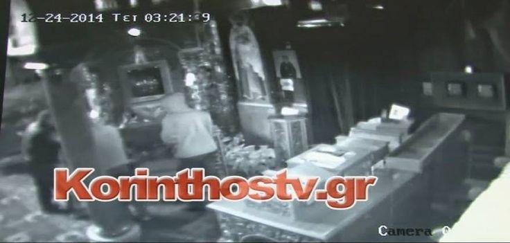 Απίστευτο κι όμως αληθινό! (ΒΙΝΤΕΟ) Διαρρήκτες μπήκαν νύχτα σε εκκλησία, κι αντί να τη ληστέψουν, προσκύνησαν την εικόνα της Παναγιάς και έφυγαν! Διαβάστε περισσότερα: http://elldiktyo.blogspot.com/2014/12/ierokaphloi.html
