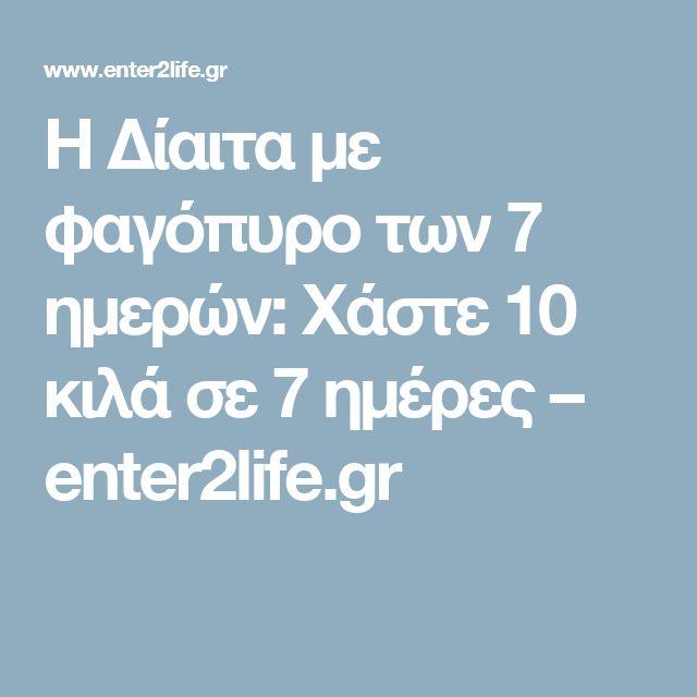 H Δίαιτα με φαγόπυρο των 7 ημερών: Χάστε 10 κιλά σε 7 ημέρες – enter2life.gr